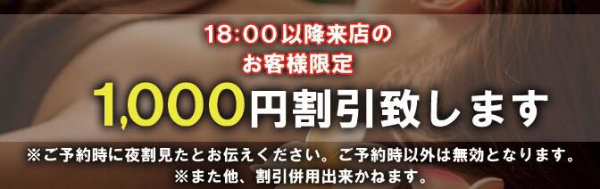 18:00以降 1,000円引き