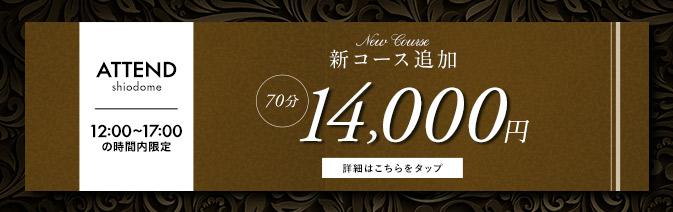 新コース追加70分14,000円