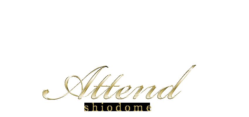 汐留メンズエステ【Attend shiodome】